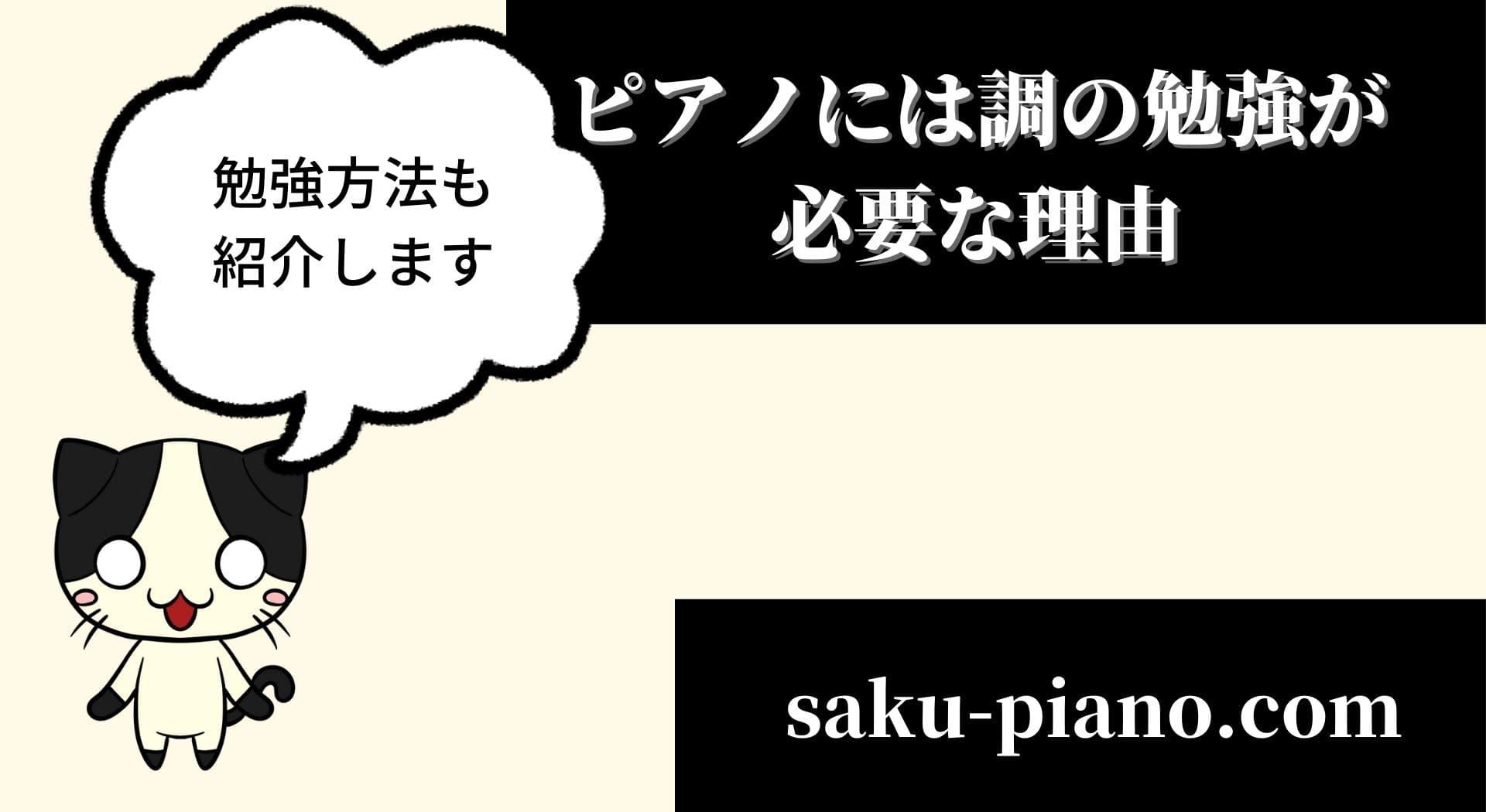 「ピアノには調の勉強が必要な理由【勉強法も解説】」のアイキャッチ画像