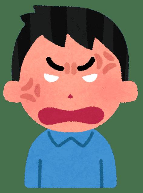face_angry_man4-minのアイキャッチ画像