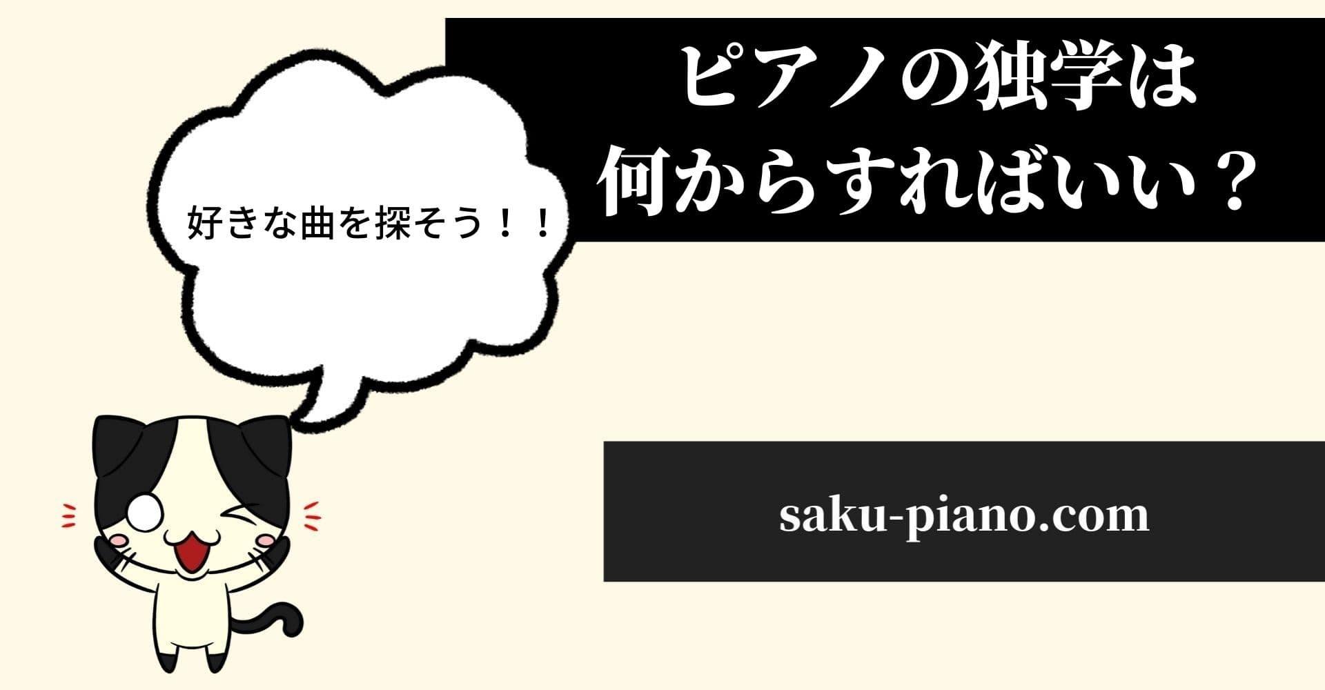 「ピアノの独学は何から始めればいいの?【結論:好きな曲を探せ】」のアイキャッチ画像