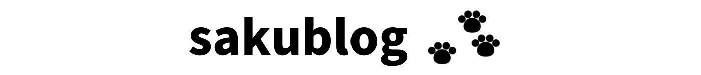 sakublogのアイキャッチ画像