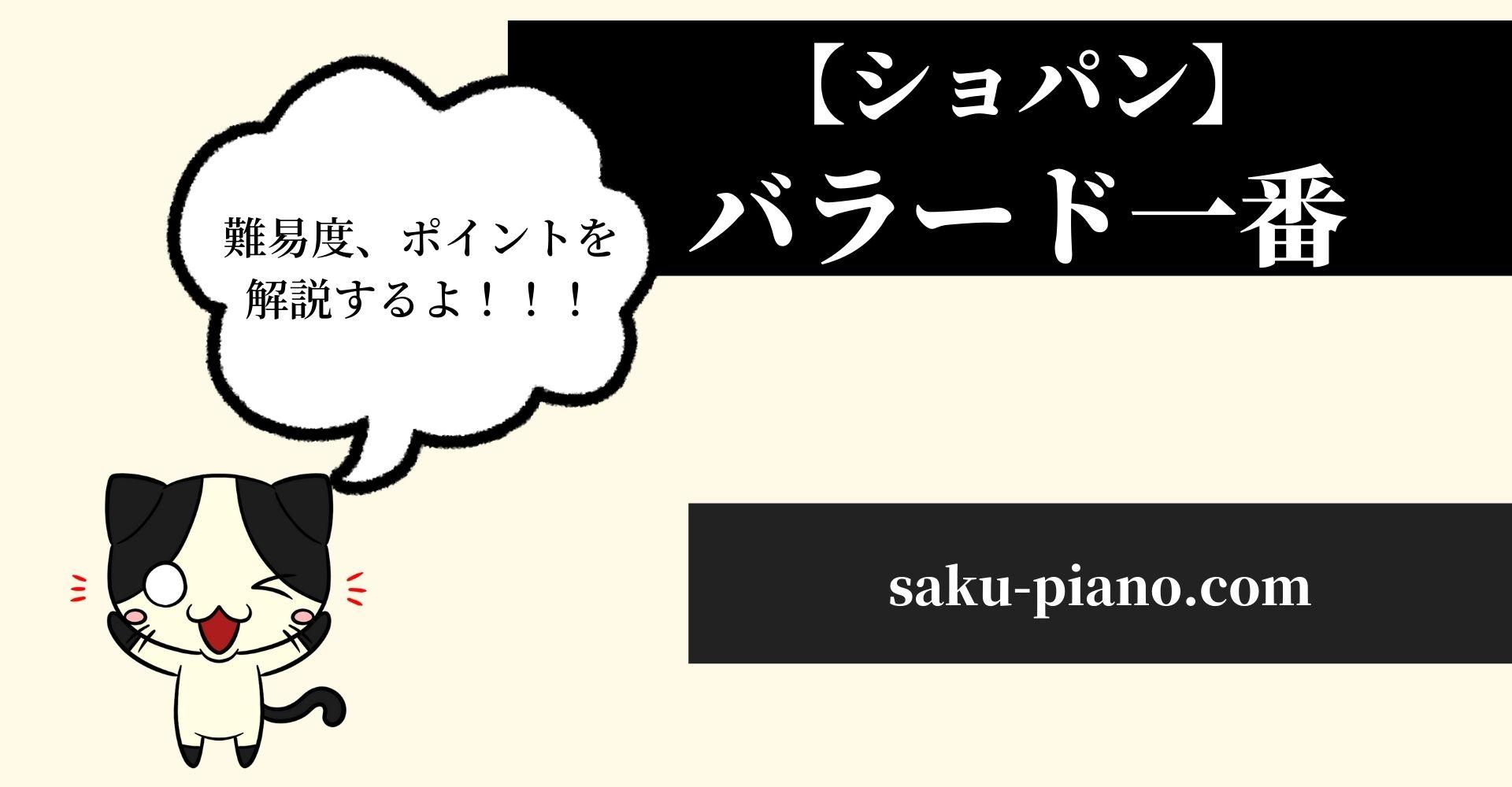 【ショパン】のアイキャッチ画像
