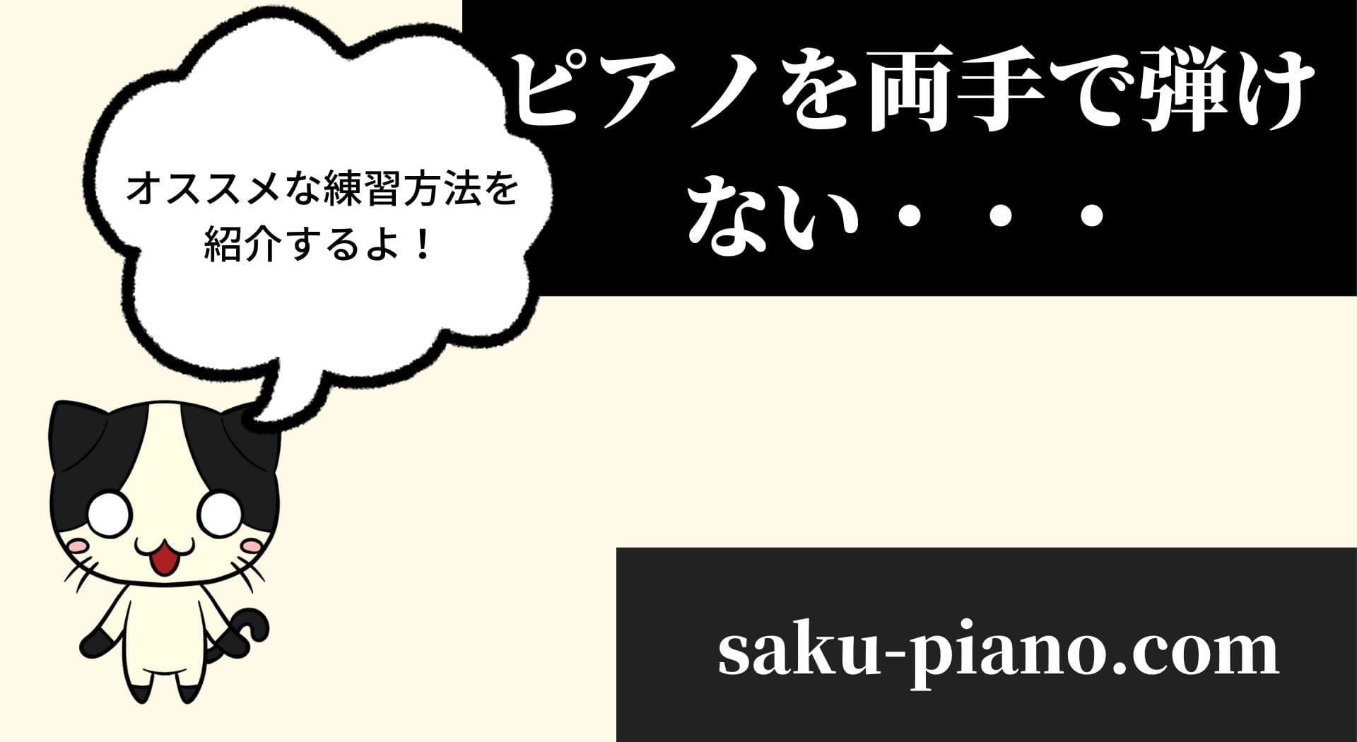 「ピアノを両手で弾けないときの、オススメ練習方法は?【独学者が解説】」のアイキャッチ画像
