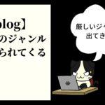 【2021年】稼げるブログのジャンルは、限られてくる件【悲しい】