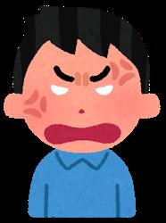 怒っている人