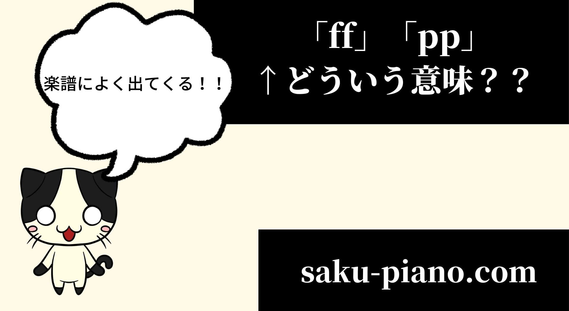 「「ff? pp?」ピアノの楽譜に出てくるこれ、どういう意味???」のアイキャッチ画像