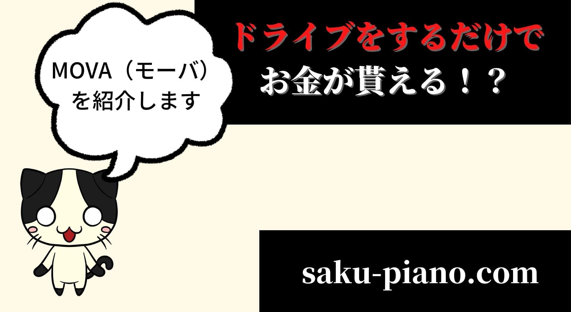 ピアノが上手い人の 特徴まとめ (6)-minのアイキャッチ画像