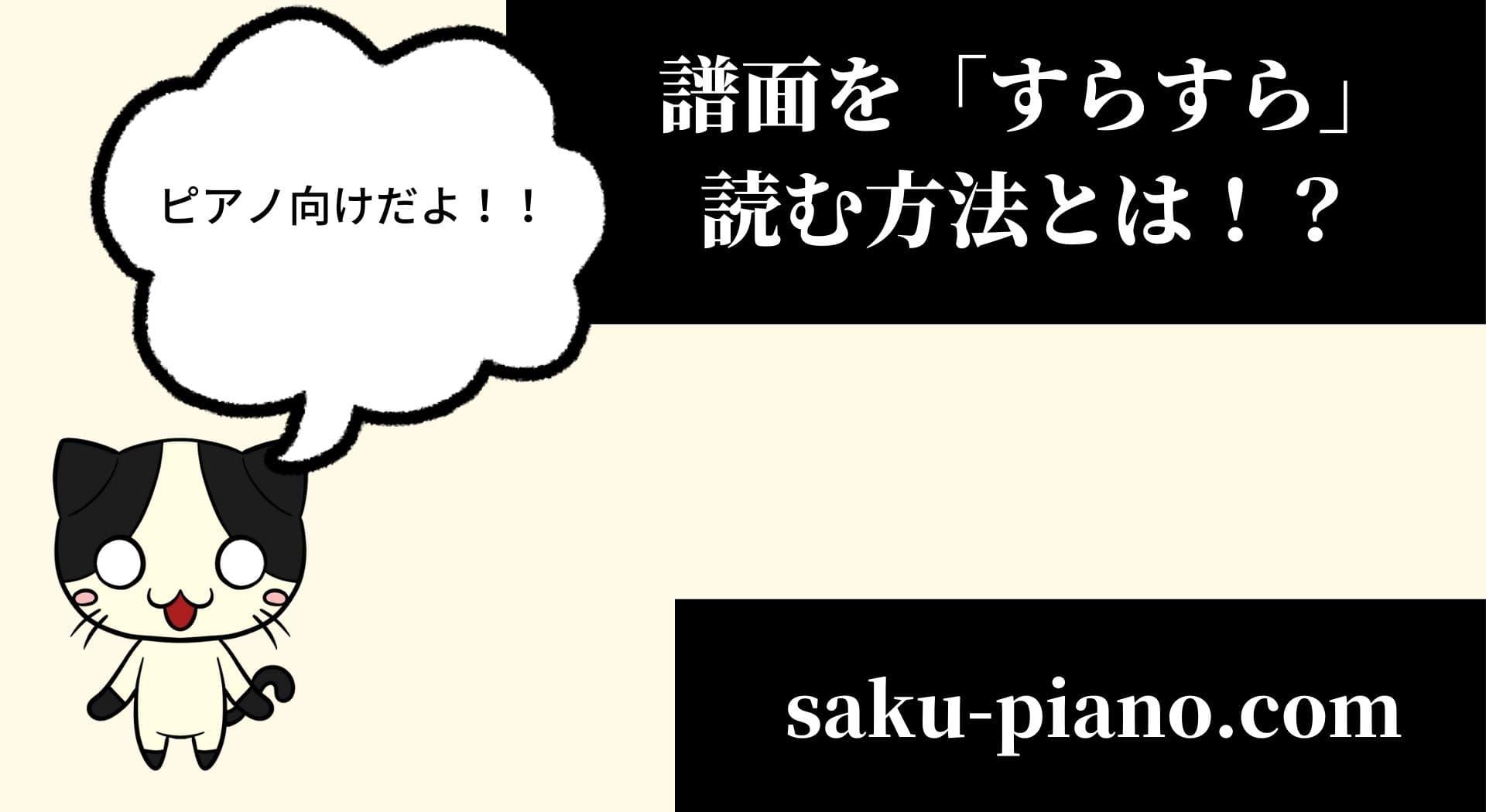「【ピアノ向け】譜面がすらすら読めるようになる方法とは!?」のアイキャッチ画像