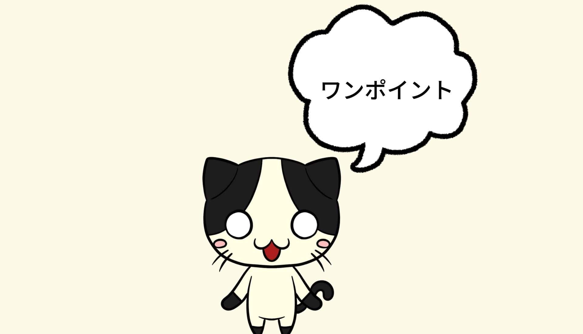一回寝よう!!! (6)-minのアイキャッチ画像
