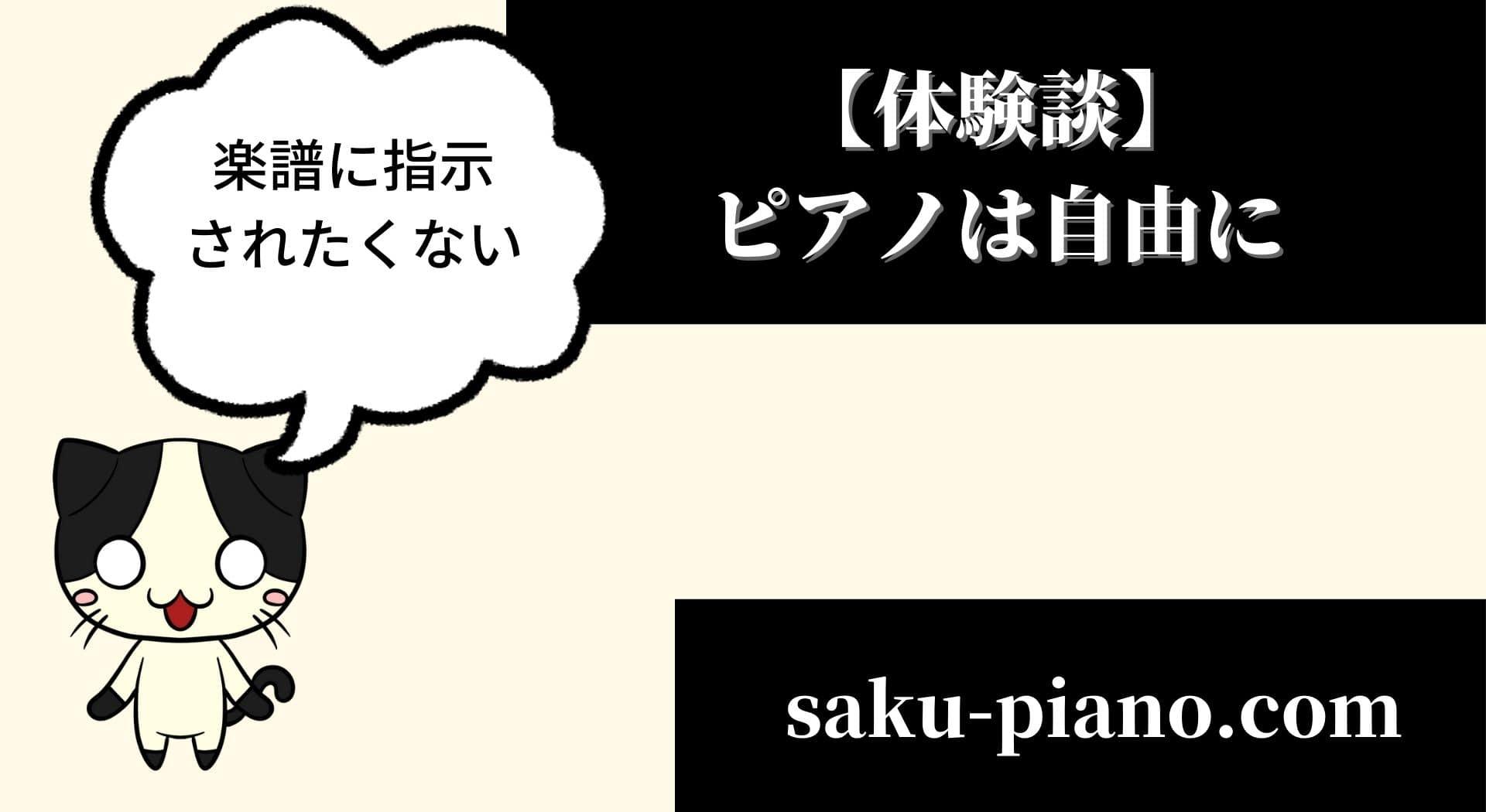 「【体験談】ピアノは自由に弾きたい・・楽譜に指示されたくない!!」のアイキャッチ画像