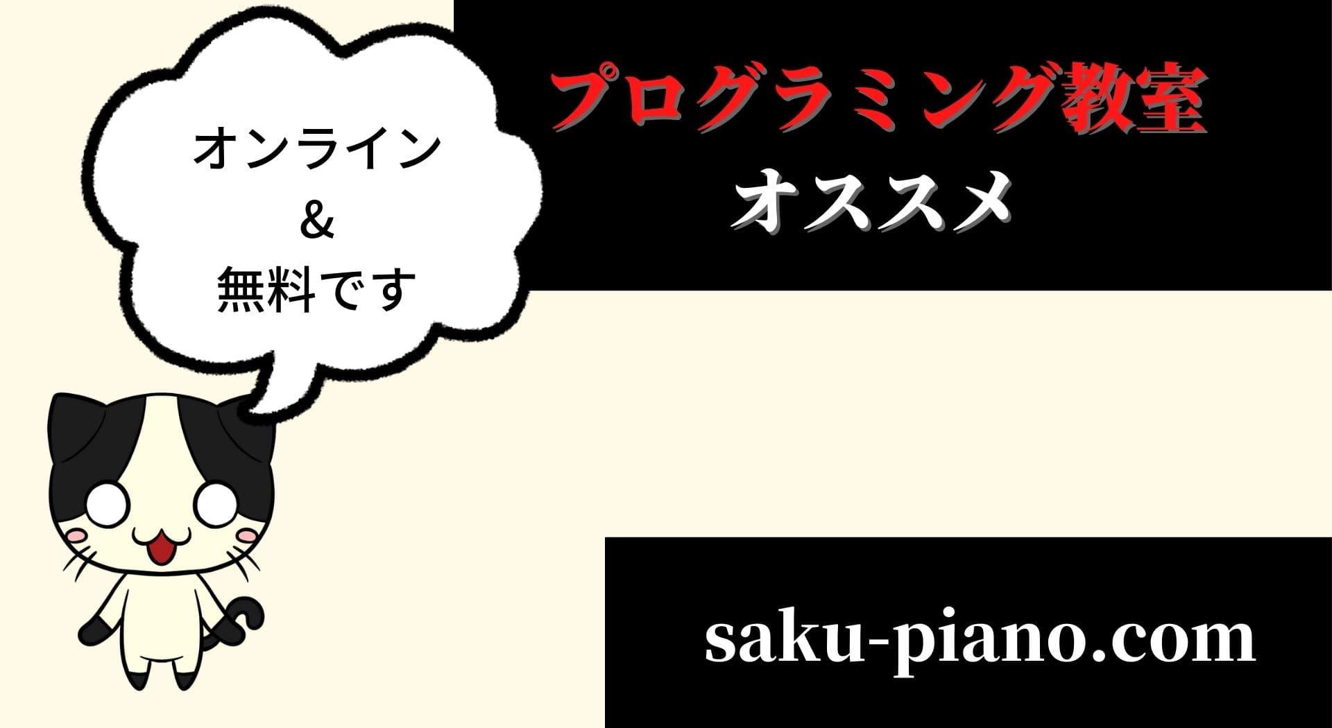 ピアノが上手い人の 特徴まとめ (14)-minのアイキャッチ画像