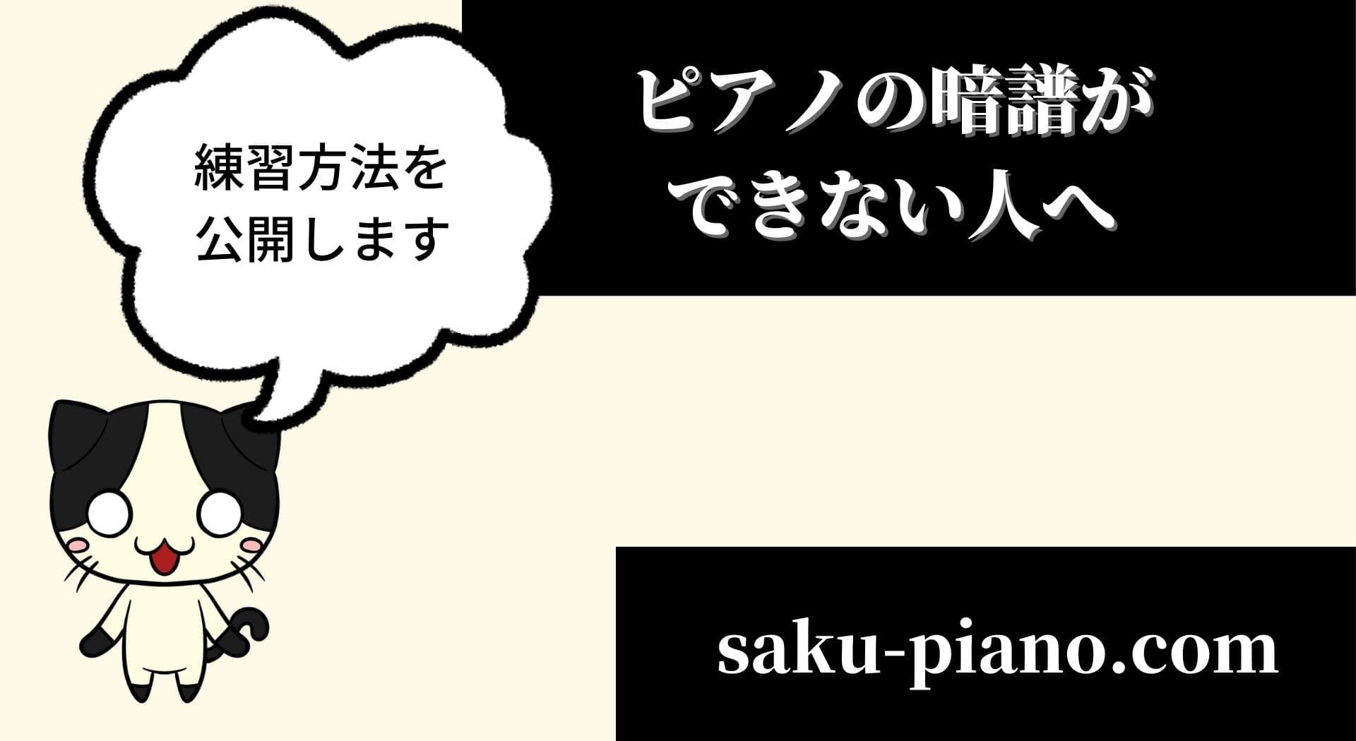 「ピアノの暗譜ができないときの対処法とは?【五感を使おう】」のアイキャッチ画像