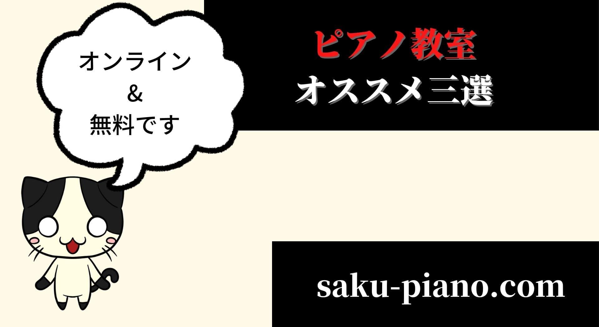 「【無料】オンライン完結の、オススメなピアノ教室3選!」のアイキャッチ画像