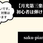 月光第三楽章は、ピアノ初心者でも弾けるのか??【弾けない】