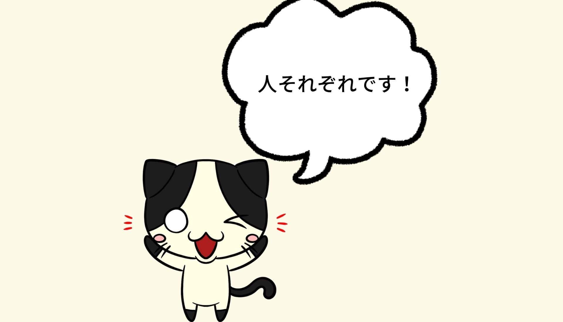 一回寝よう!!! (11)-minのアイキャッチ画像