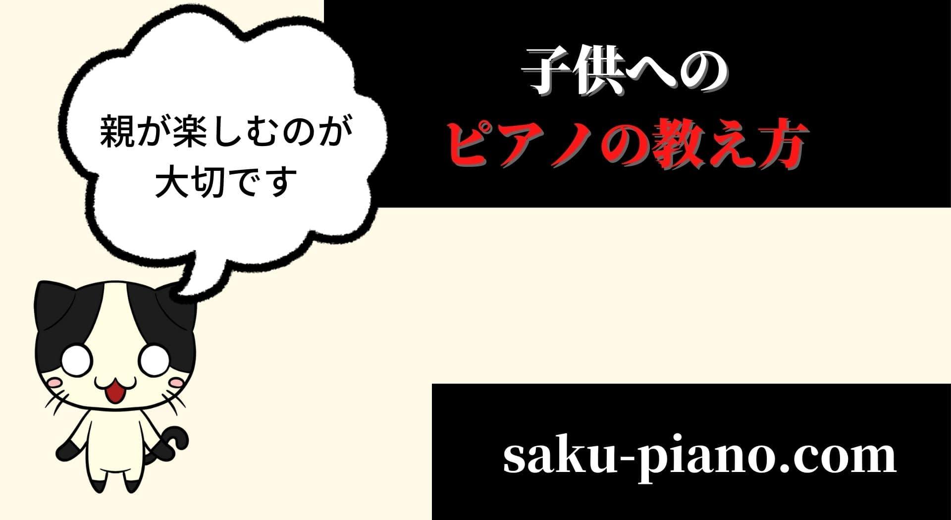 「【効果あり】子供へのピアノの教え方とは!?【実証された】」のアイキャッチ画像