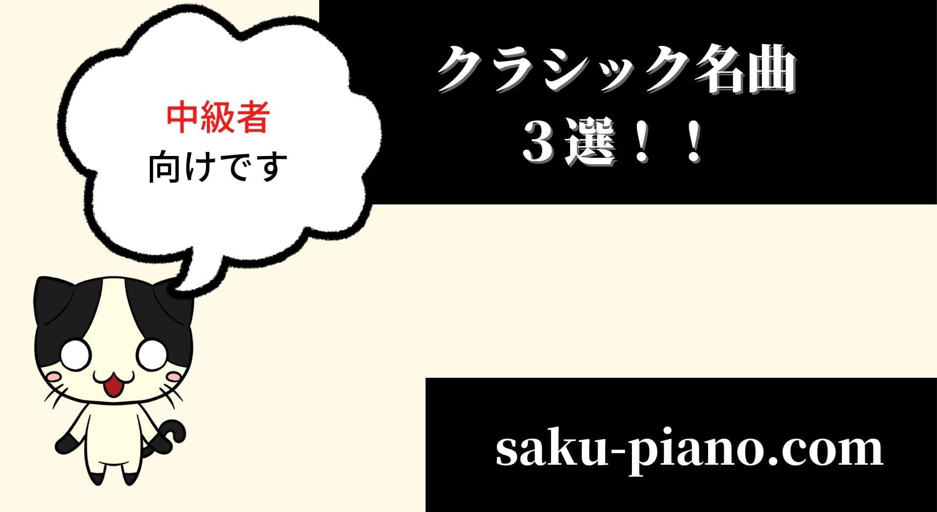 「ピアノ中級者にオススメの、クラシック名曲3選!【ちょい難】」のアイキャッチ画像