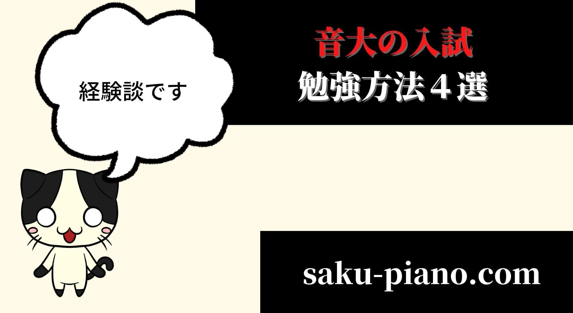 「音大の入試のための勉強方法4選!【ピアニストが教える】」のアイキャッチ画像