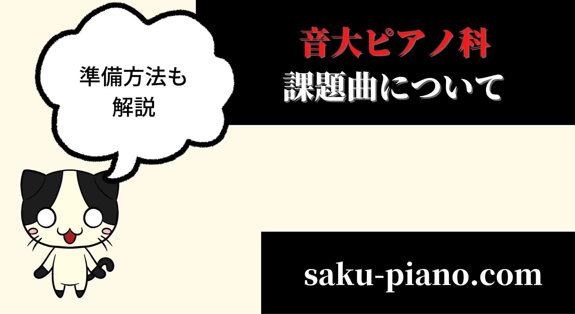 「音大ピアノ科受験に必要な課題曲とは!?(ピアニストが解説)」のアイキャッチ画像