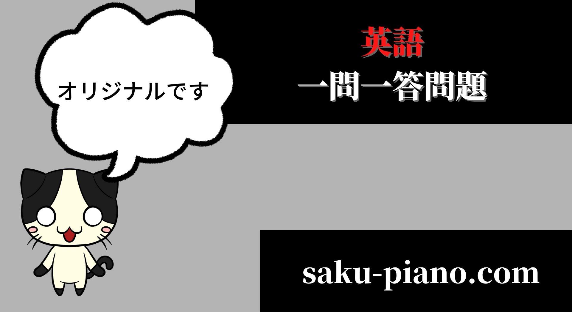 「【オリジナル】英語の一問一答問題を公開します!!【大学受験レベル】」のアイキャッチ画像